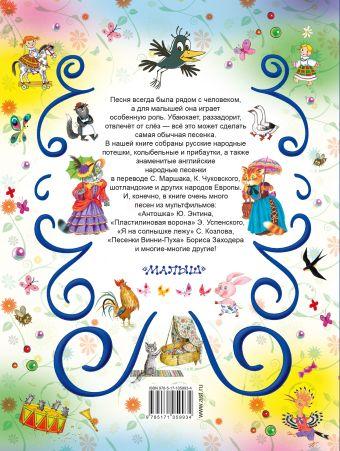 Все самые лучшие песенки, потешки, колыбельные К. Чуковский, С. Маршак, С. Михалков, Э. Успенский, Ю. Энтин и другие