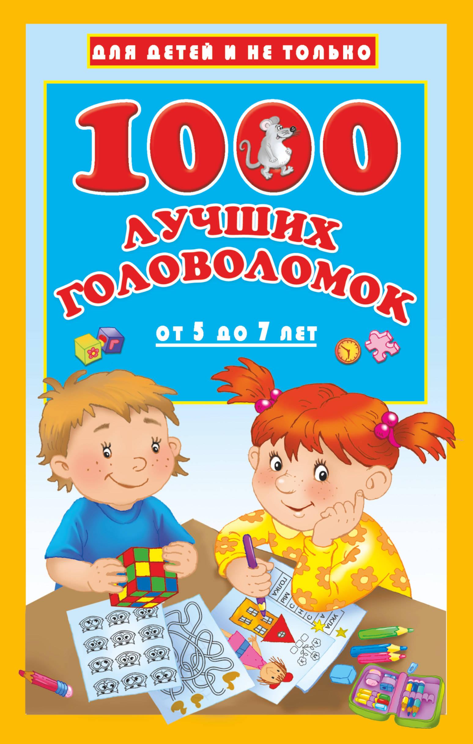 Дмитриева В.Г. 1000 лучших головоломок от 5 до 7 лет мореева т сост читаем детям от 5 до 7 лет isbn 9785699213856