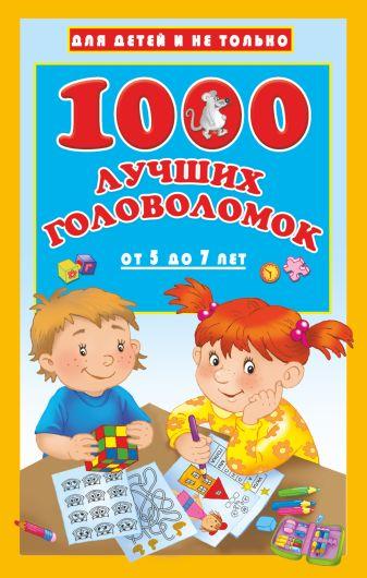 Дмитриева В.Г. - 1000 лучших головоломок от 5 до 7 лет обложка книги