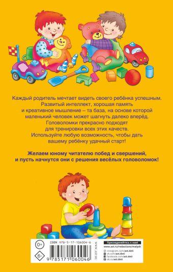 1000 лучших головоломок от 5 до 7 лет Дмитриева В.Г.