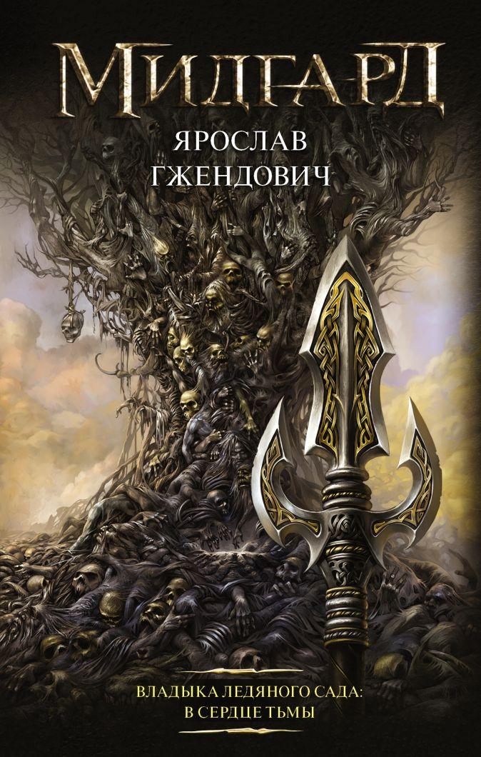 Ярослав Гжендович - Владыка ледяного сада: В сердце тьмы обложка книги