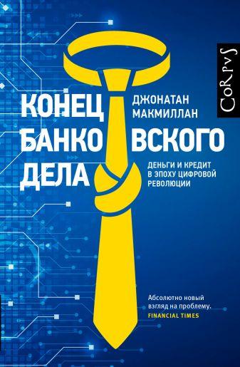 Джонатан Макмиллан - Конец банковского дела обложка книги