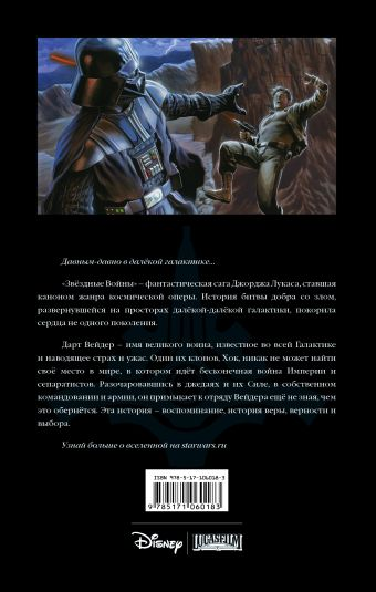 Звёздные Войны. Дарт Вейдер и плач теней Тим Сиделл