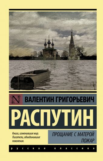 Прощание с Матерой. Пожар Валентин Григорьевич Распутин