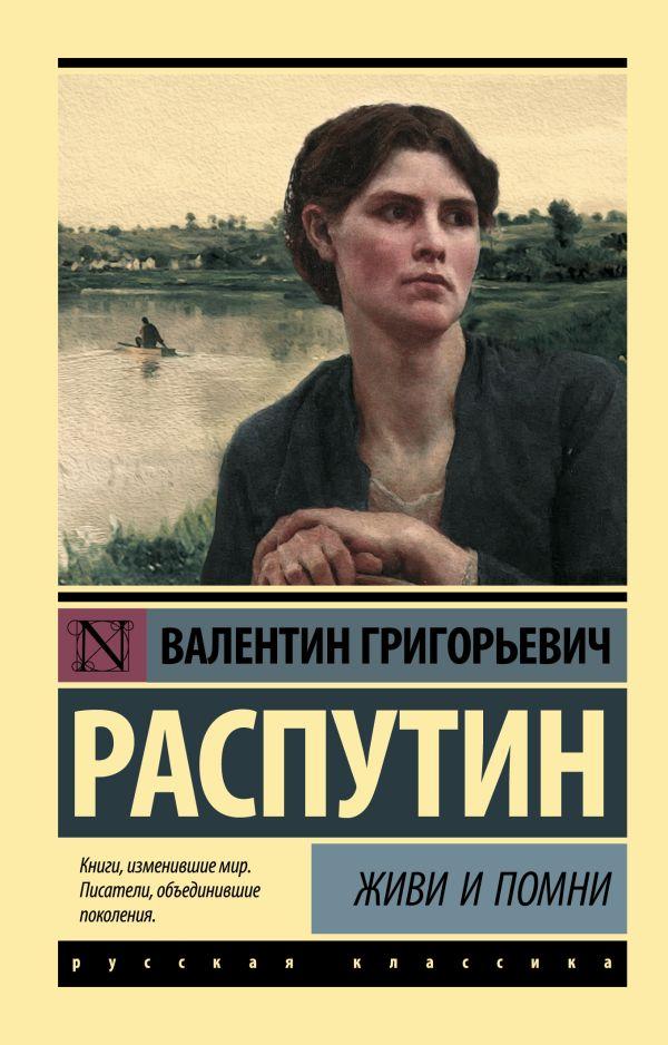 Распутин Валентин Григорьевич Живи и помни