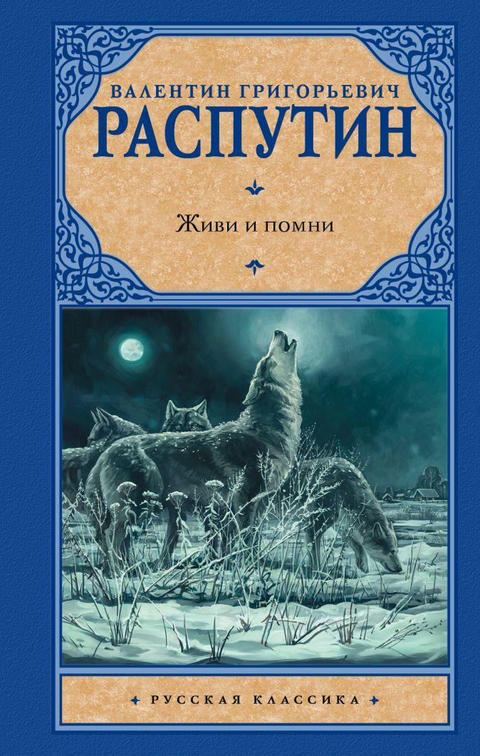 Живи и помни Валентин Григорьевич Распутин