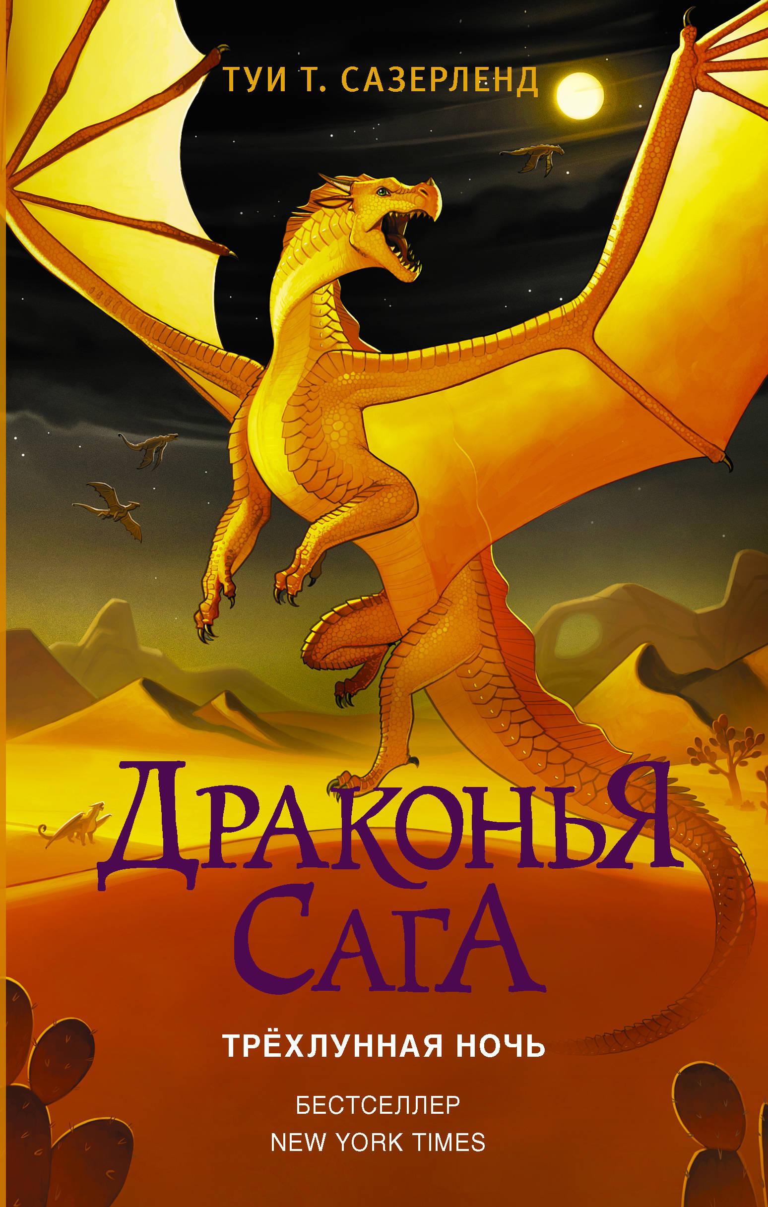 Туи Т. Сазерленд Драконья сага. Трёхлунная ночь