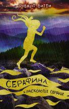 Битти Р. - Серафина и расколотое сердце' обложка книги