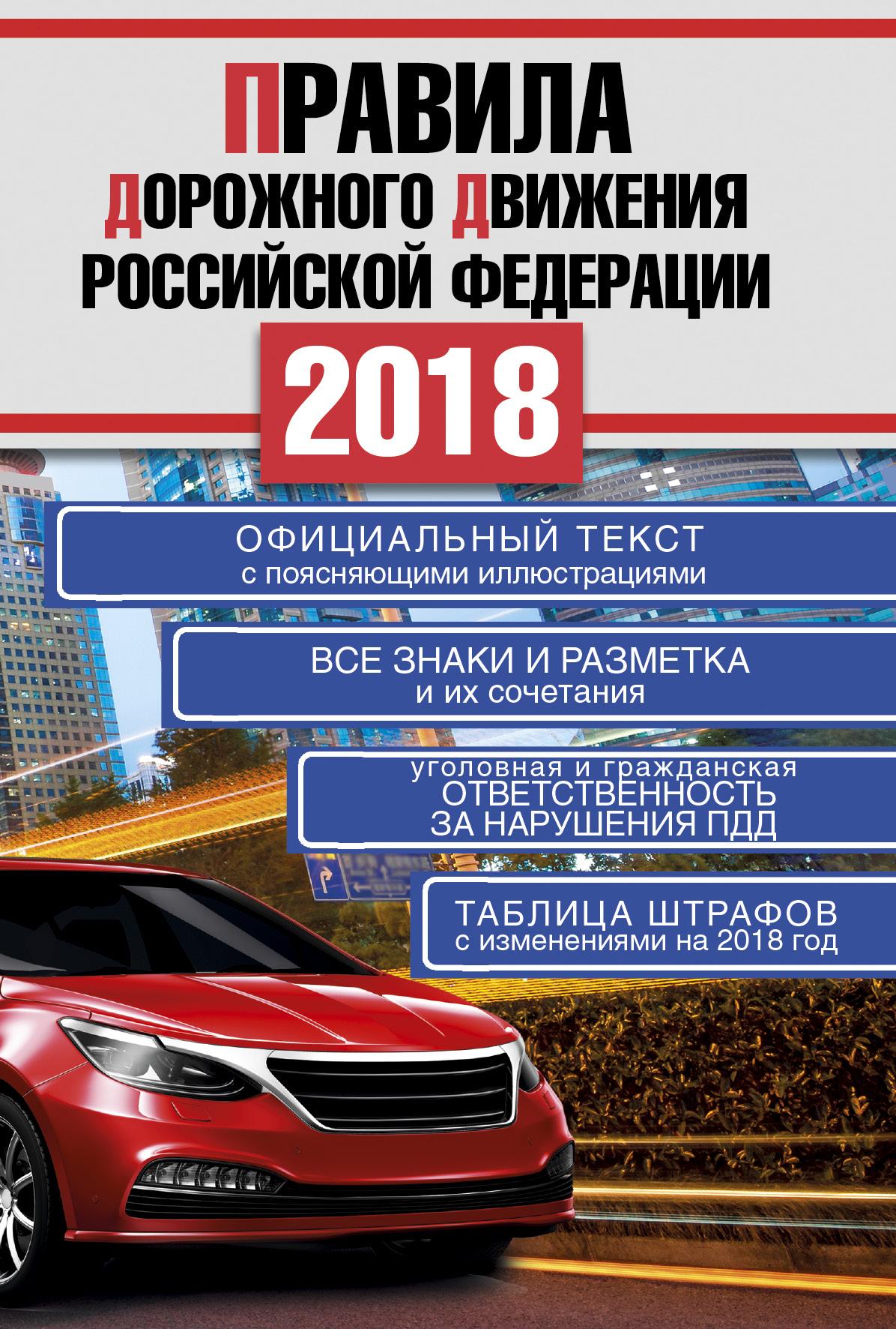 . Правила дорожного движения Российской Федерации на 2018 год плакаты и макеты по правилам дорожного движения где купить в спб