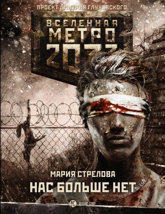 Метро 2033: Нас больше нет Мария Стрелова
