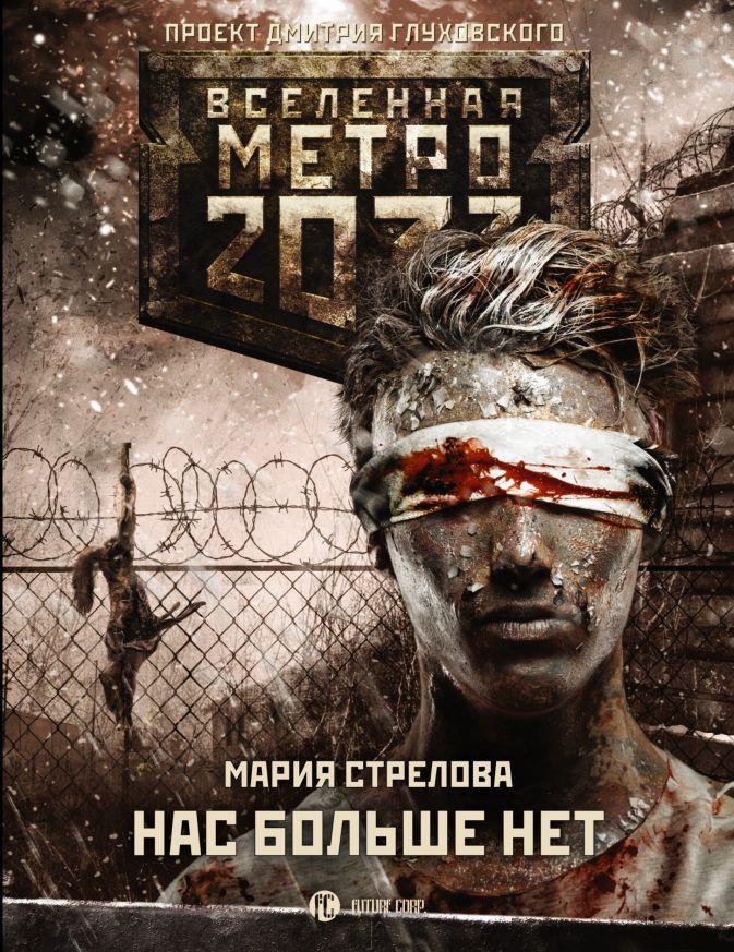 Мария Стрелова - Метро 2033: Нас больше нет обложка книги
