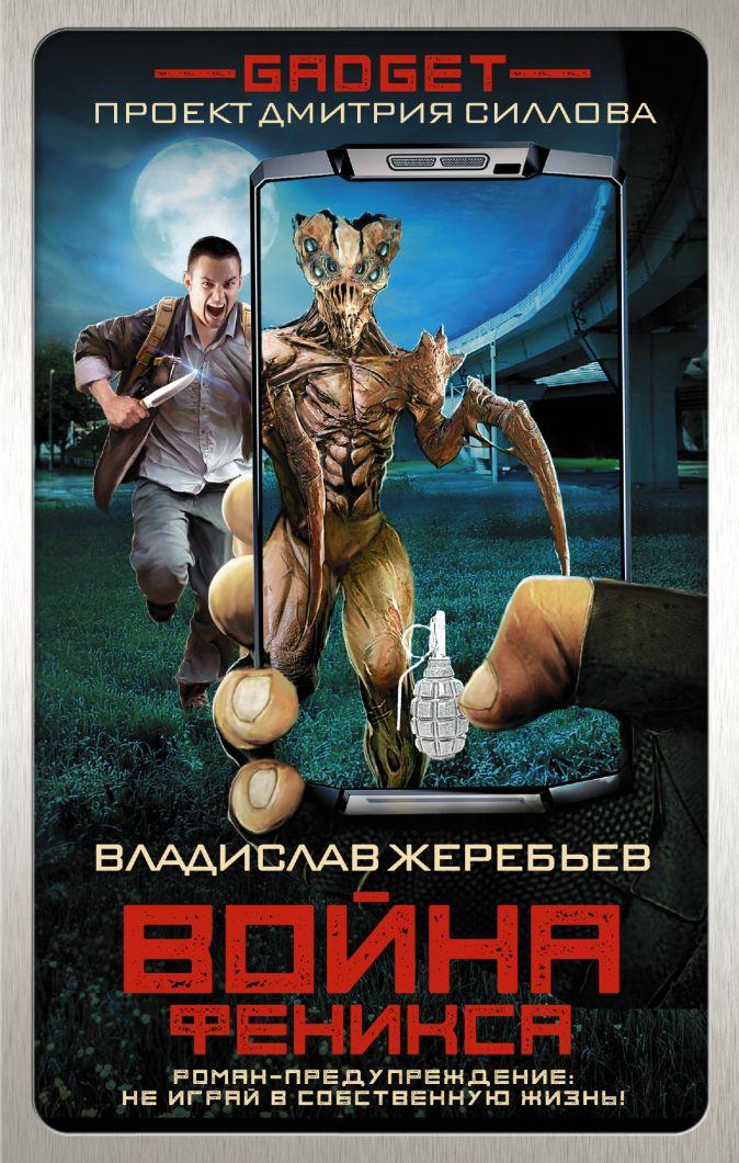 Владислав Жеребьев - Гаджет. Война Феникса обложка книги