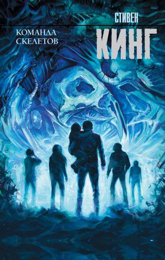 Стивен Кинг - Команда скелетов обложка книги