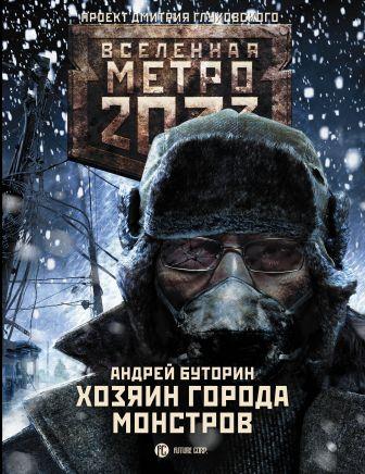 Андрей Буторин - Метро 2033: Хозяин города монстров обложка книги