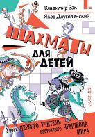 Зак В.Г., Длуголенский Я.Н. - Шахматы для детей' обложка книги