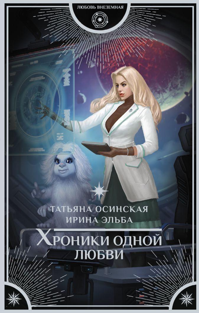 Татьяна Осинская, Ирина Эльба - Хроники одной любви обложка книги