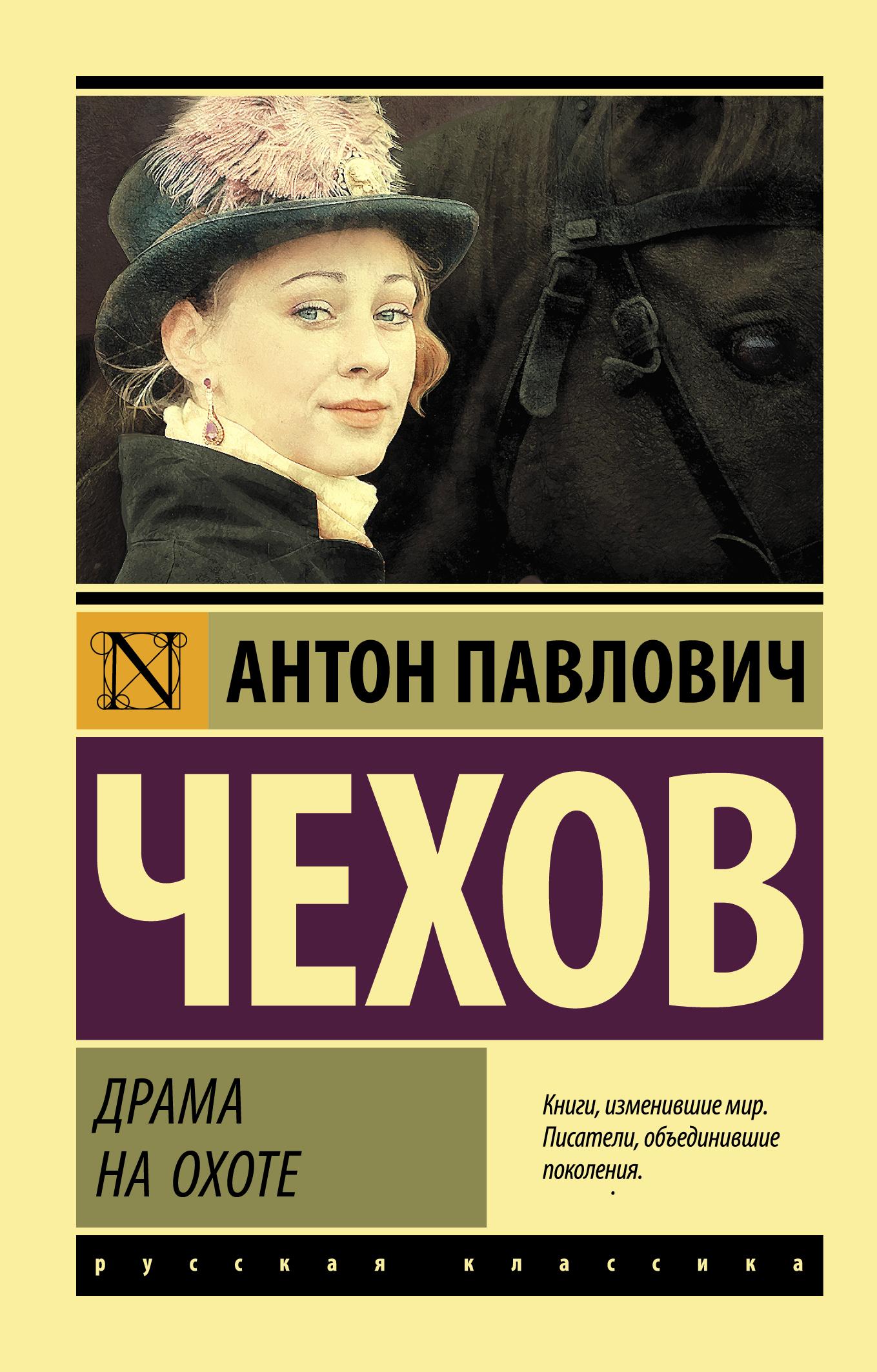 Чехов А.П. Драма на охоте ISBN: 978-5-17-106059-6