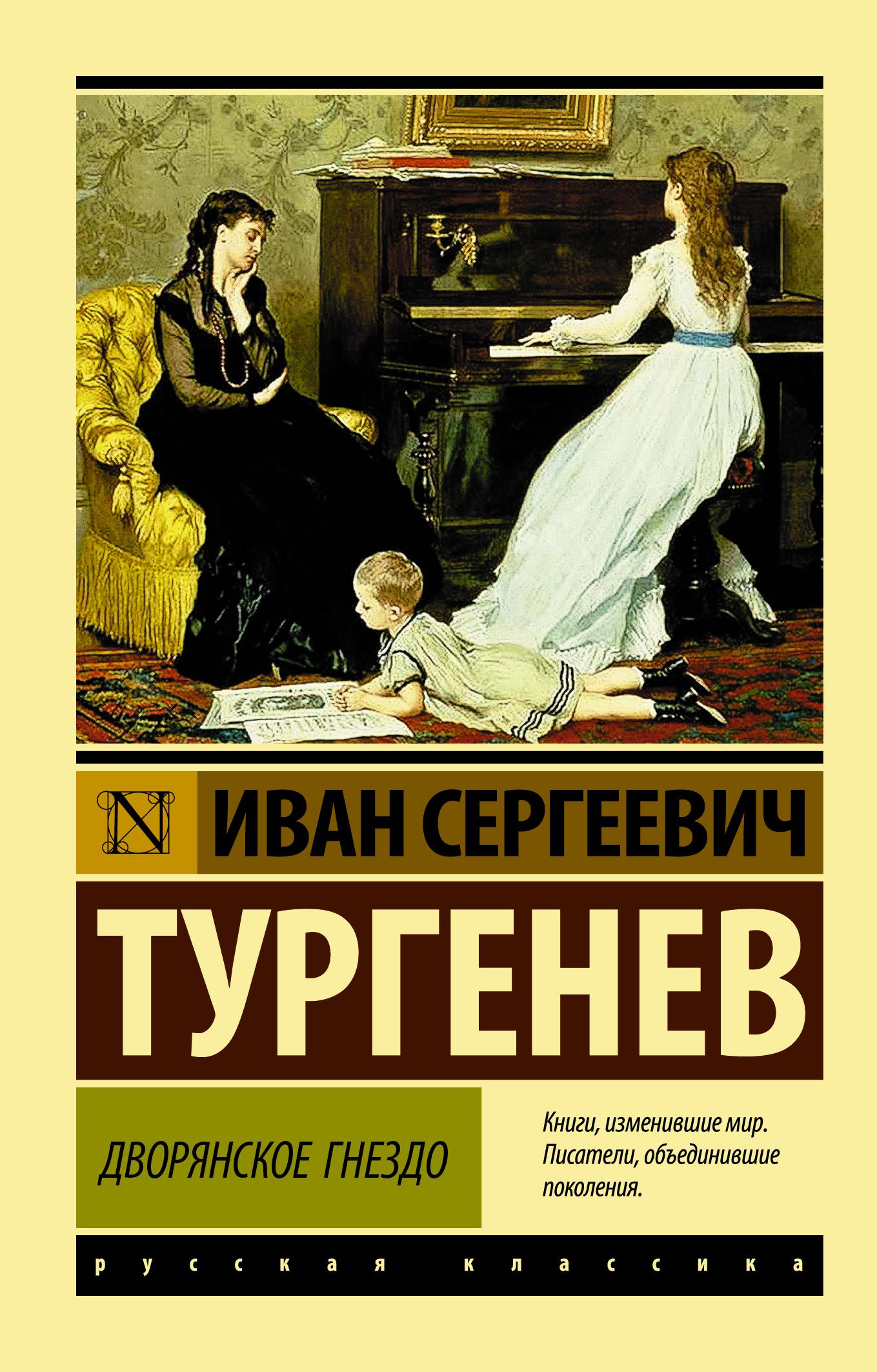 Иван Сергеевич Тургенев Дворянское гнездо