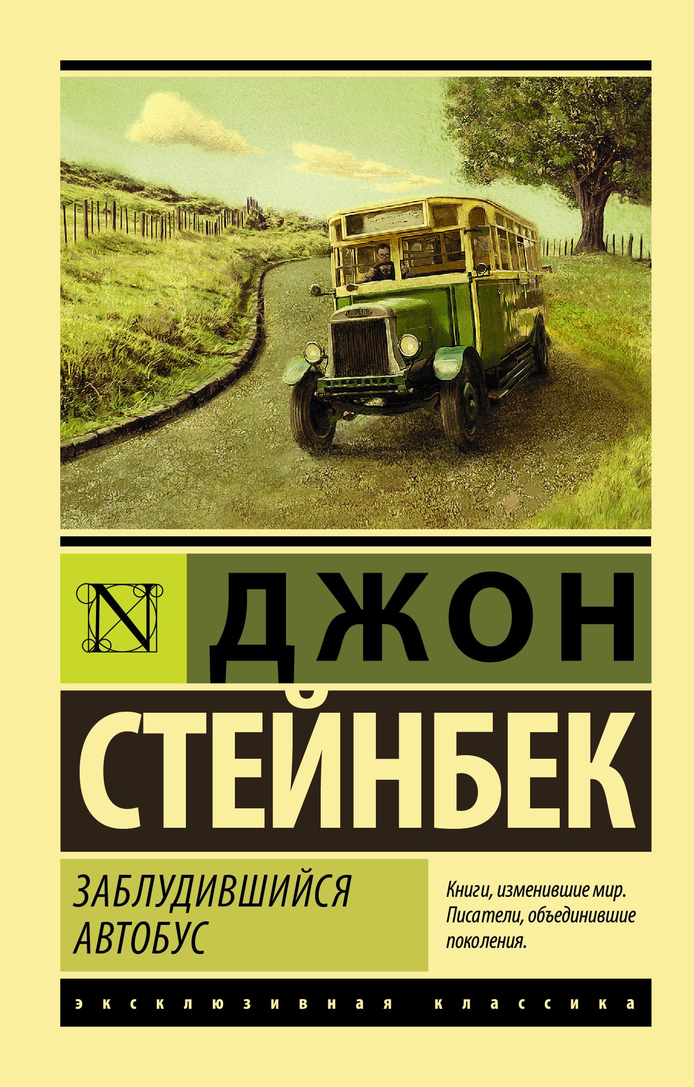 Стейнбек Д. Заблудившийся автобус стейнбек джон гроздья гнева роман