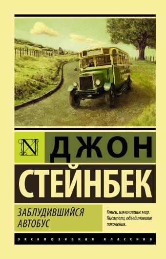 Заблудившийся автобус Джон Стейнбек