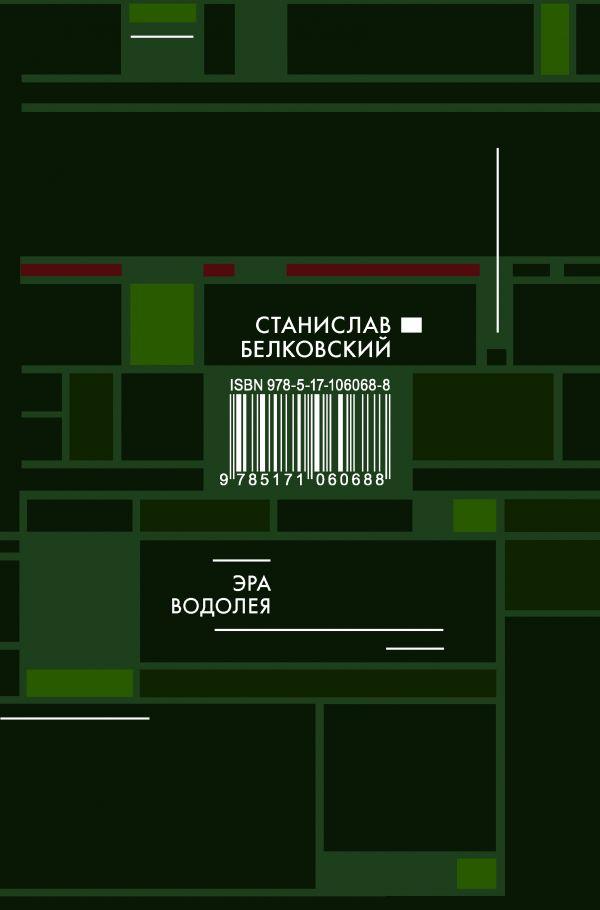 Белковский Станислав Александрович Эра Водолея