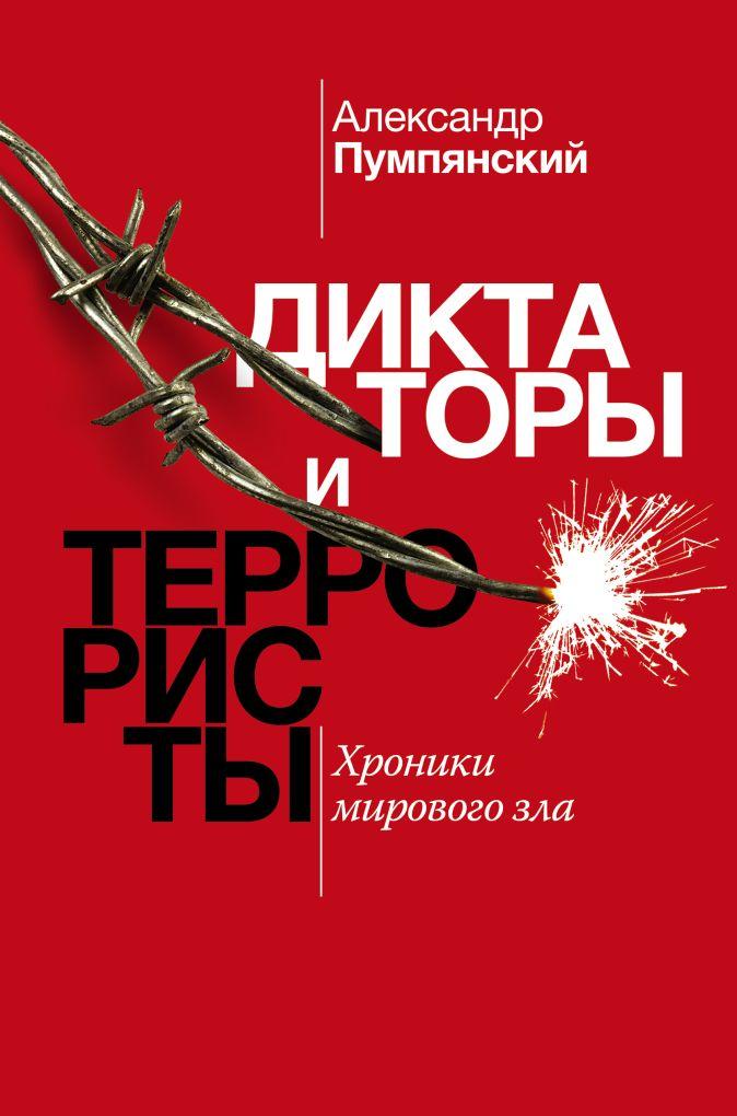 Александр Пумпянский - Диктаторы и террористы обложка книги