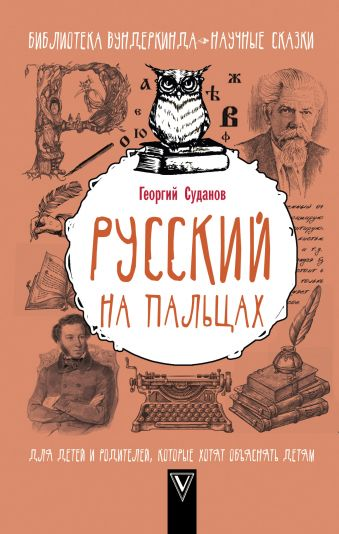Русский на пальцах Георгий Суданов