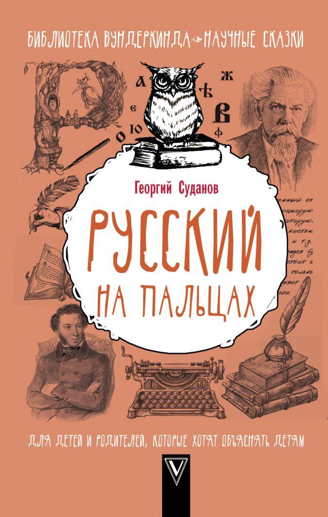 Георгий Суданов - Русский на пальцах обложка книги