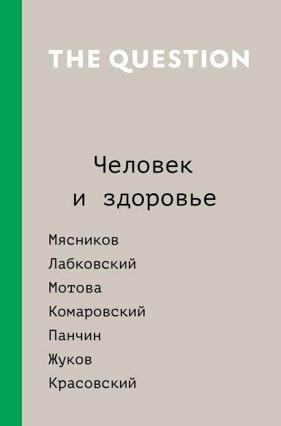 The Question. Человек и здоровье - фото 1
