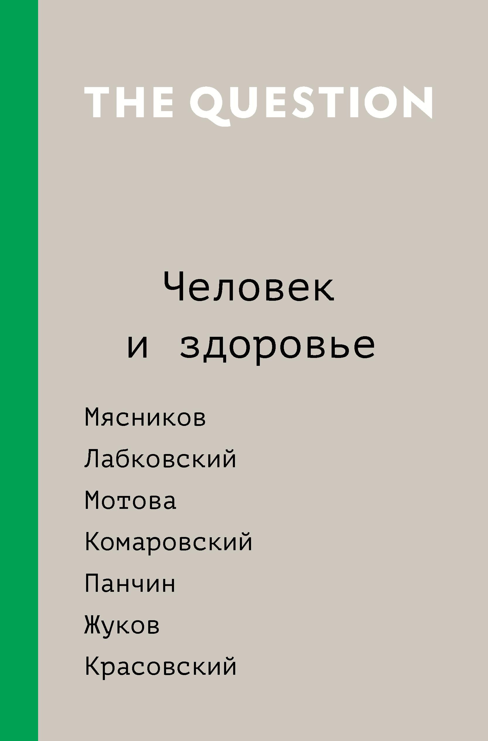 The Question. Человек и здоровье