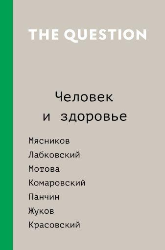 Мясников А.Л., Лабковский М., Красовский А. - The Question. Человек и здоровье обложка книги