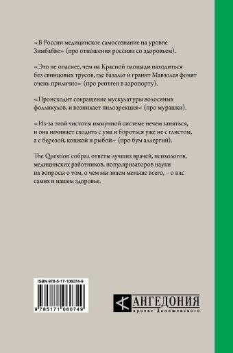 The Question. Человек и здоровье Мясников А.Л., Лабковский М., Красовский А.
