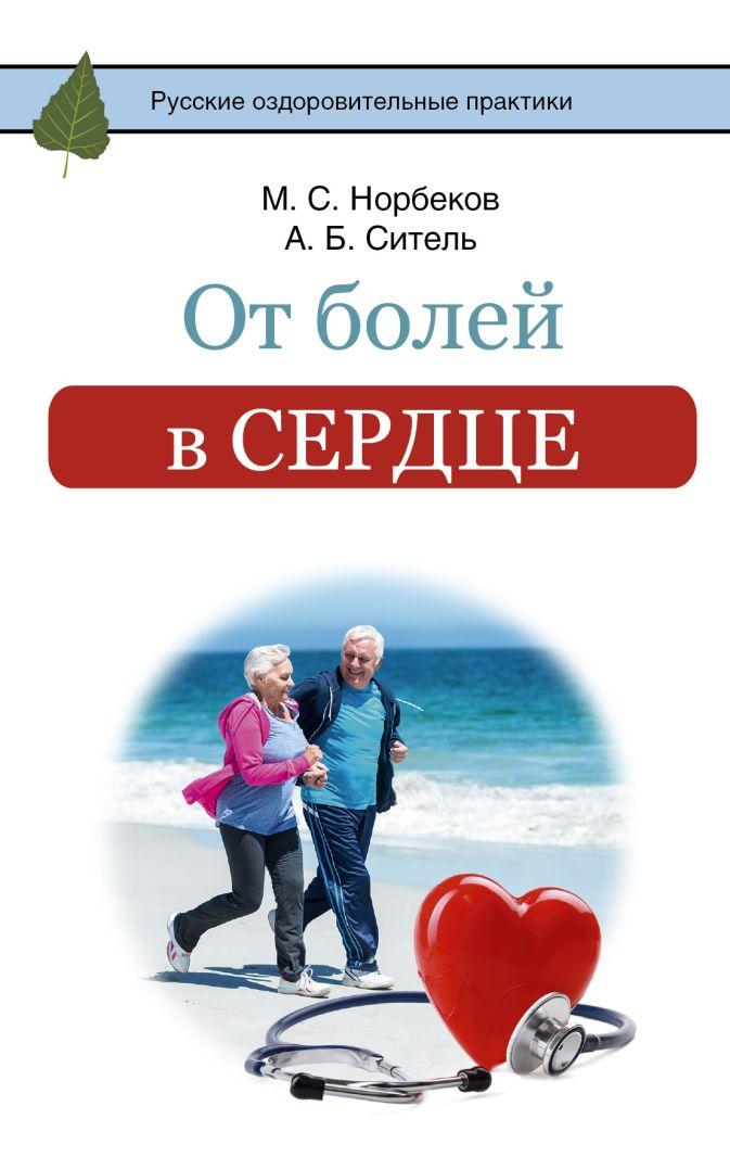 От болей в сердце Норбеков М.С., Ситель А.Б.