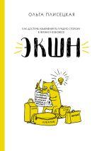 Плисецкая О.А. - ЭКШН для бизнеса и жизни' обложка книги