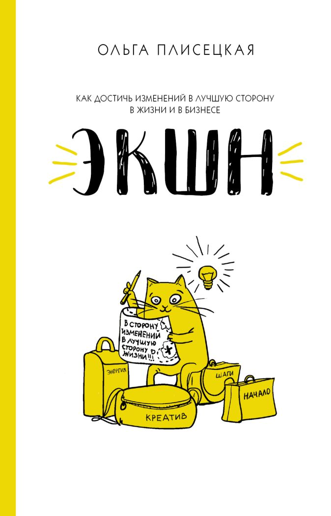 Плисецкая О.А. - ЭКШН для бизнеса и жизни обложка книги