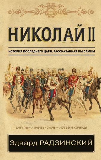 Радзинский Э.С. - Николай II. История последнего царя, рассказанная им самим обложка книги