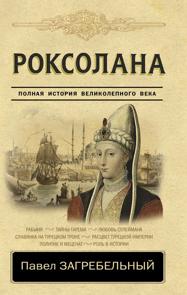 Загребельный Павел Роксолана. Полная история великолепного века