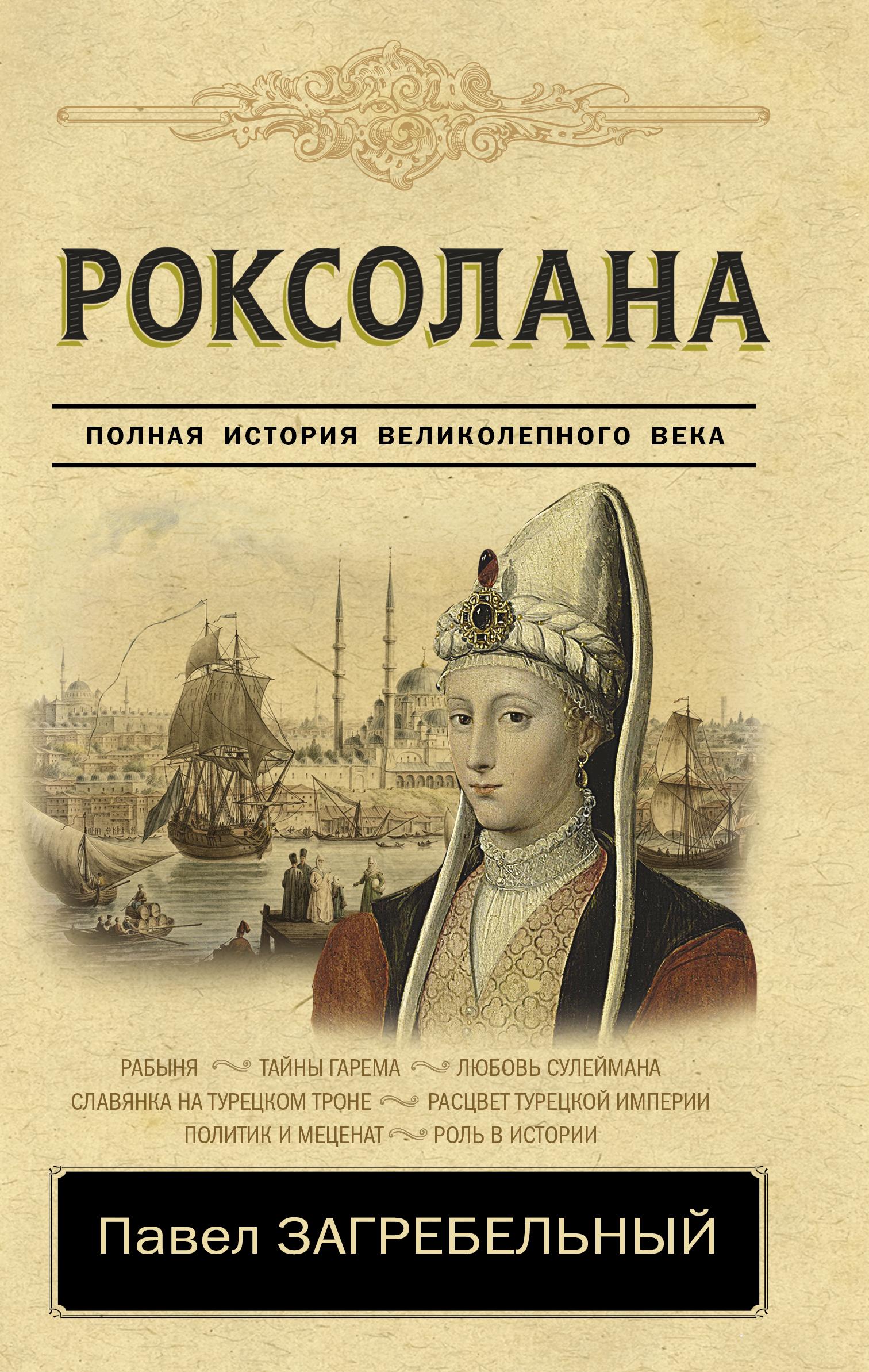 Загребельный Павел Роксолана. Полная история великолепного века цена