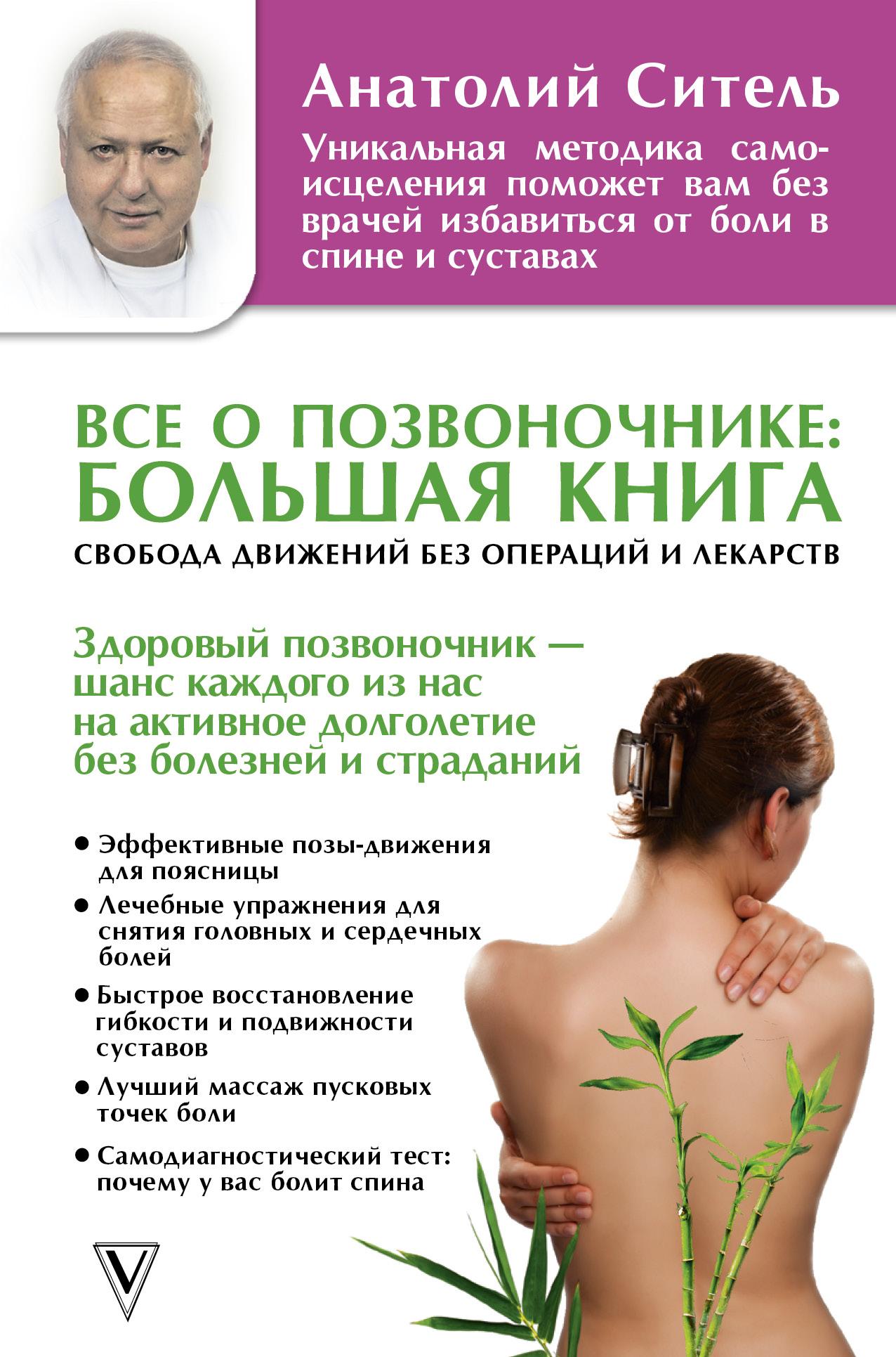 Ситель А.Б. Все о позвоночнике: большая книга анатолий ситель ария для спины авторская программа против боли в суставах