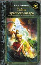 Жанна Бочманова - Тайна красного шатра' обложка книги