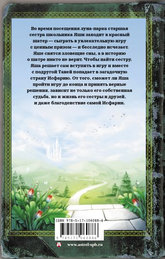 Тайна красного шатра Жанна Бочманова