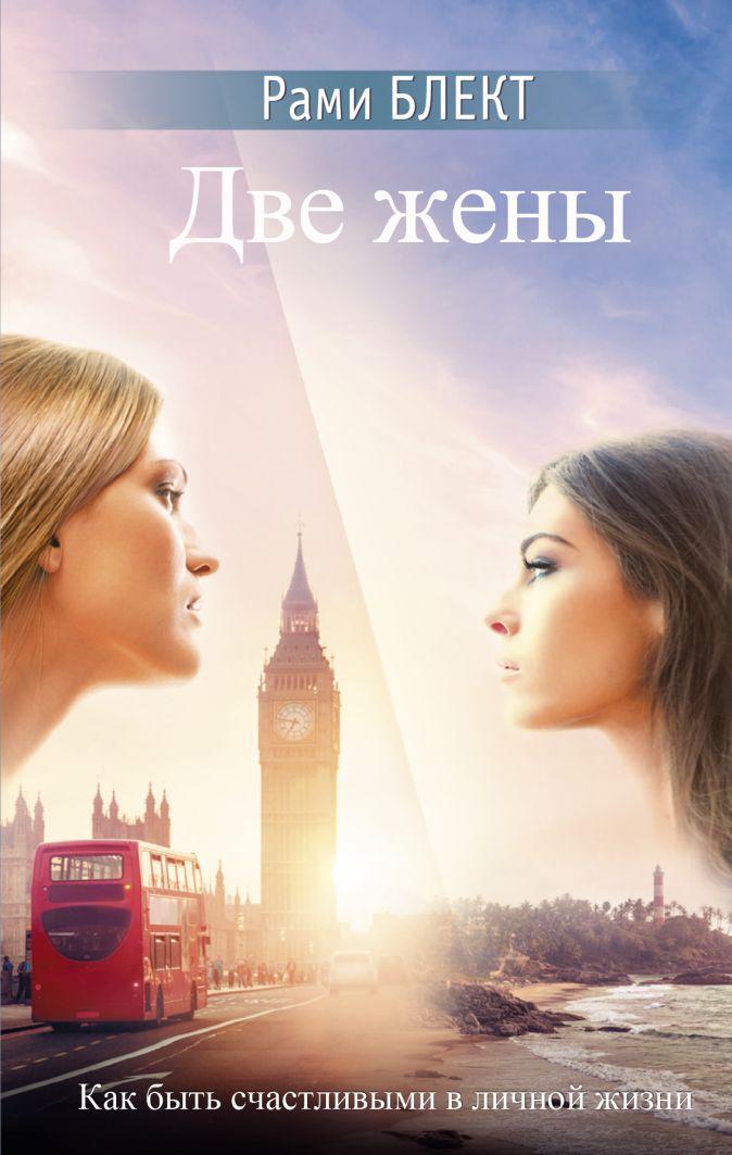 Блект Рами - Две жены обложка книги