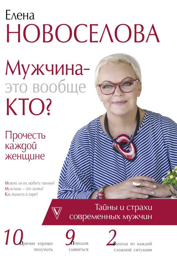 Мужчина — это вообще кто? Прочесть каждой женщине Новоселова Е.А.