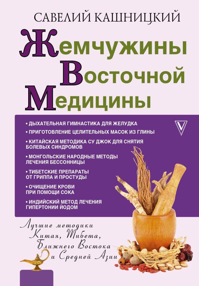 Кашницкий С.Е. - Жемчужины восточной медицины обложка книги