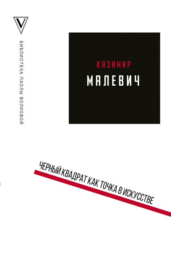 Малевич Казимир Северинович, Волкова Паола Дмитриевна Черный квадрат как точка в искусстве