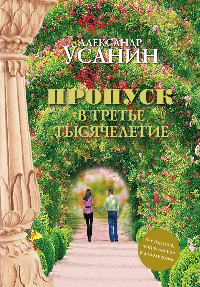 Пропуск в третье тысячелетие Усанин А.Е.