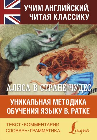 Алиса в стране чудес. Уникальная методика обучения языку В.Ратке Льюис Кэрролл