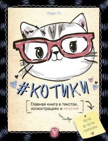 #КОТИКИ. Главная книга в текстах, иллюстрациях и мимими