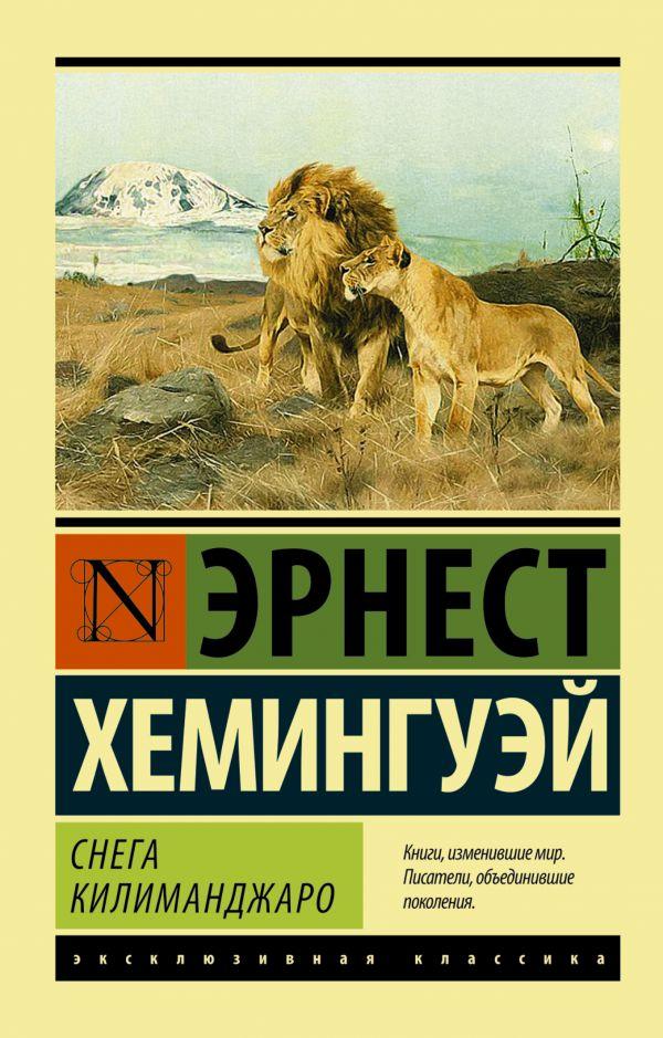 Хемингуэй Эрнест Снега Килиманджаро