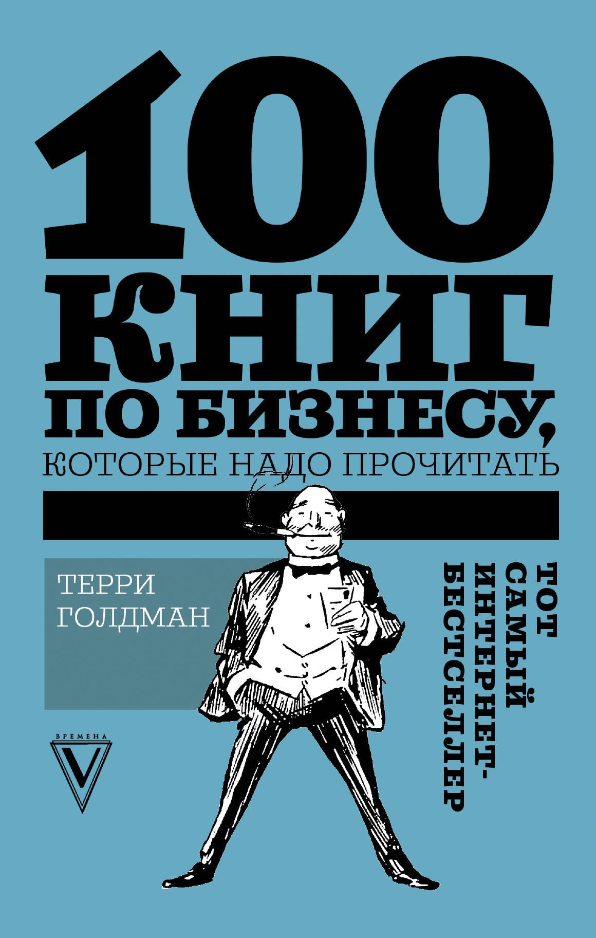 100 книг по бизнесу, которые надо прочитать ( Терри Голдман  )